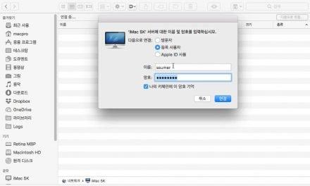 macOS 10.13 보안 업데이트(2017-001) 설치 후, 공유 폴더 접근 에러 해결 방법