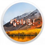 macos 10.13.4 하이 시에라 2018-001 / 사파리 11.1 보안 업데이트