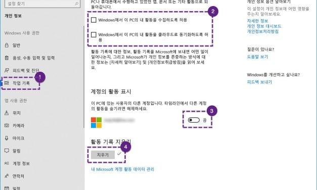 윈도 10 – 작업 기록 지우기