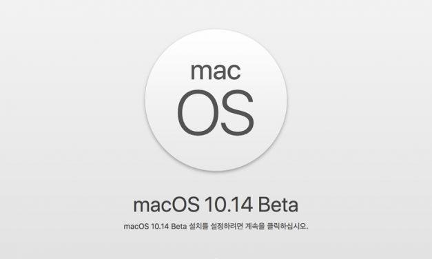 macOS 10.14 모하비 베타 1 – 주요 내용 및 버그 목록