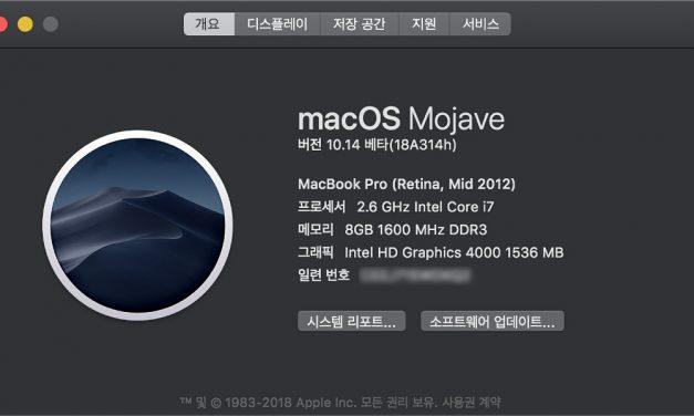 macOS 10.14 모하비 개발자 베타 2 주요 업데이트 요약