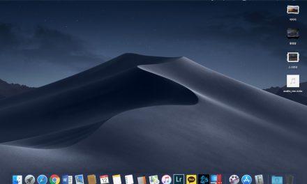 macOS 10.14 모하비의 숨겨진 업데이트 추적 #2