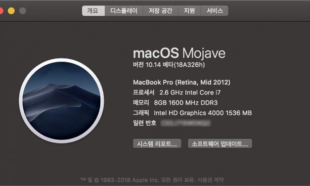 macOS 10.14 모하비 개발자 베타 3, 공개 베타 2 주요 내용 (18A326h)