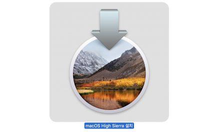 macOS 10.13 하이 시에라 직접 다운로드 및 설치 방법